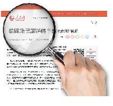 人民網引述多家民調看韓國瑜的選情。(人民網截圖)