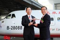 遠東航空ATR新機11月3日首航台北-金門