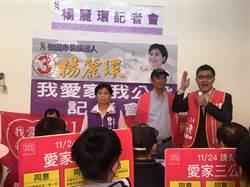 桃市長候選人楊麗環 表態支持愛家3公投