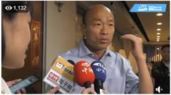 高雄》韓國瑜呼籲李永得一起為高雄打拼 希望邱議瑩靜下來一起努力