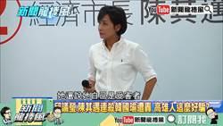 【精彩】 邱議瑩、陳其邁連殺韓國瑜遭轟 網:高雄人這麼好騙?