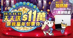 雙11》PChome商店街滿額抽11萬 11月起連送11天