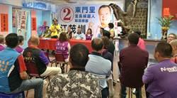 南投》里長選舉也拼場 千戶里民競總成立來了近300人