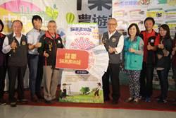 苗栗休閒農業 前進台中國際旅展推好康