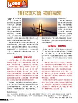 《龍門客棧》唐湘龍:港珠澳大橋 撼動高雄