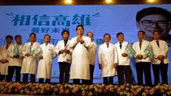 醫藥護界挺醫師市長 陳其邁感謝醫界白色力量相挺