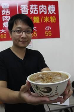 現做現賣新鮮美味 紅樹腳香菇肉焿飄香23年