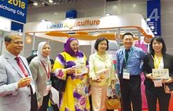 參加馬來西亞臺灣形象展 農委會 大馬拓展農業商機