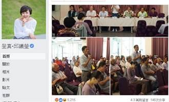 高雄》邱議瑩臉書被灌爆5萬留言小編狂刪 網友力拚10萬