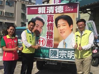 台南》市議員候選人打院長牌 永康區陳宗明搶頭香 獲賴清德「發聲」相挺