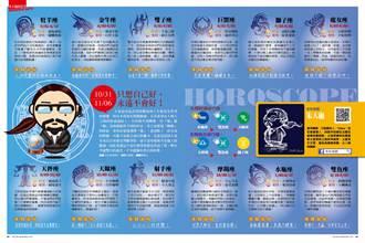 10/31~11/6星座占星《朱大砲的星空》:只想自己好,永遠不會好!