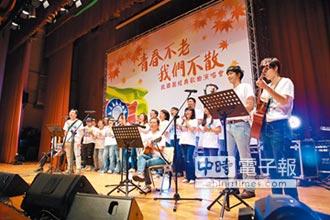 救國團賀66歲 千人熱唱營隊歌