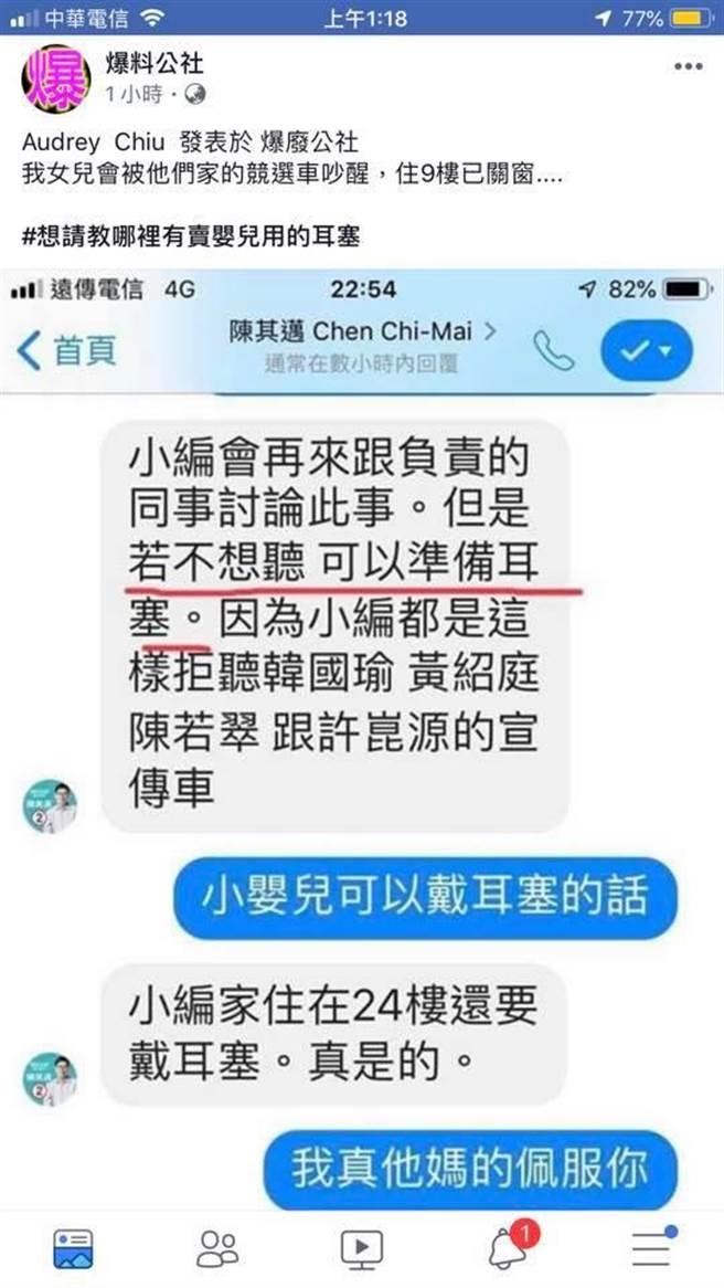 網友向陳其邁粉專小編反應競選車太吵,對方竟要她戴耳塞。(柯宗緯翻攝)