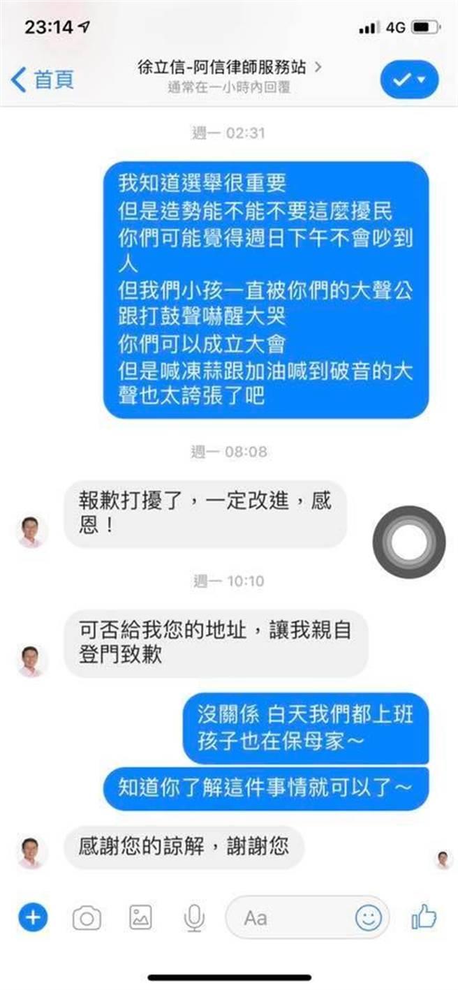 有網友也遇到競選車太吵向北市中正、萬華區市議員候選人徐立信反應,對方立刻道歉。(柯宗緯翻攝)