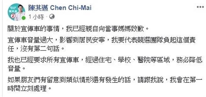 陳其邁官方臉書也在10點時貼文,關於宣傳車的事情。(陳其邁臉書)