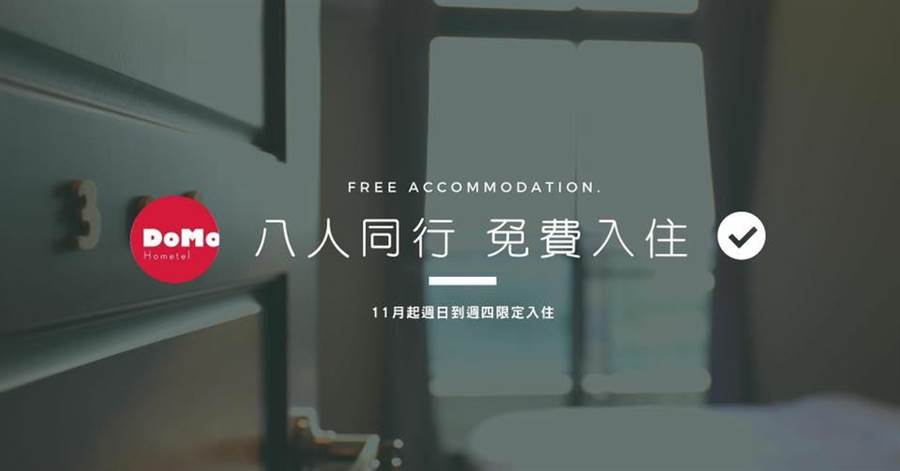 響應觀光局補助,宜蘭旅宿業者推8位以上免費住宿。(業者提供)