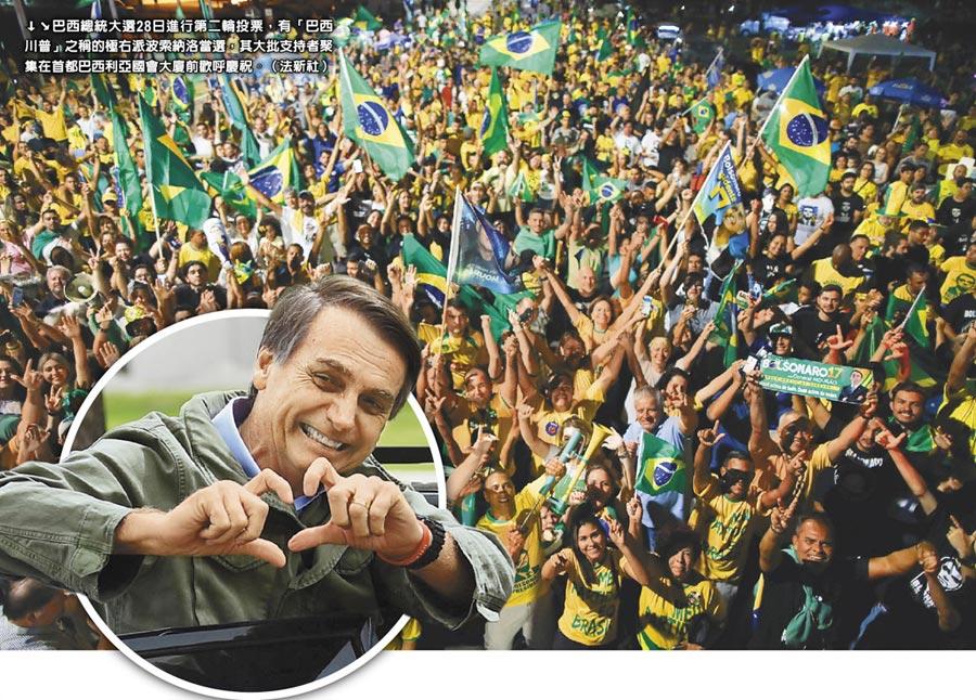 巴西總統大選28日進行第二輪投票,有「巴西川普」之稱的極右派波索納洛當選,其大批支持者聚集在首都巴西利亞國會大廈前歡呼慶祝。(法新社)