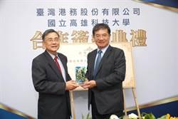 臺灣港務公司與國立高雄科技大學簽署合作備忘錄