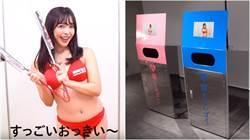 丟個垃圾也酥麻!日本推出「性感女優垃圾桶」丟進一張紙屑就in了