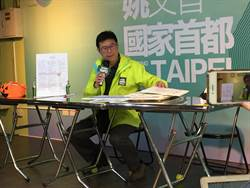 台北》柯競總七星公園字號惹議 姚文智:市府不該再有「余文」
