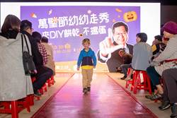 桃園》鄭文燦北區競總濃濃萬聖節氣氛 小朋友走秀做餅乾