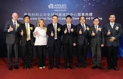 應用材料公司在竹科設立全球技術培訓中心