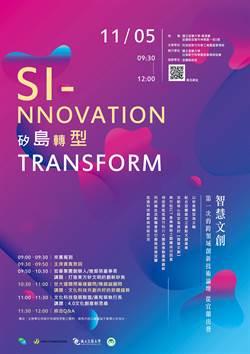 竹科首辦「跨領域創新技術論壇」11月5日在宜蘭大學登場