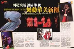 花蓮縣府原住民族樂舞人才培育  阿勒飛斯源於傳統舞動華美新創