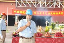 中鋼董事長翁朝棟當選台灣鋼鐵公會第21屆理事長