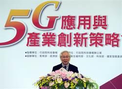 中時社論》用政府力量建設「5G高速公路」