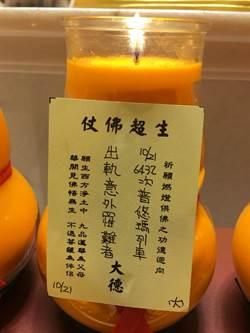 平安路祭點燈祈福大法會  靈鷲山參與慰亡靈