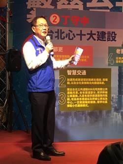 丁守中:選戰主訴求與韓國瑜一樣 將主打台北經濟牌