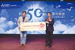 台灣三菱電梯捐節能電梯做公益