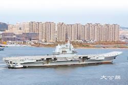 陸首艘國產航母3次海試 4處升級