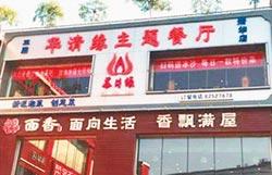 陸總裁班開餐廳 3年破產