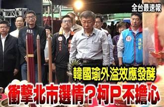 《全台最速報》韓國瑜外溢效應發酵 衝擊北市選情?柯P不擔心