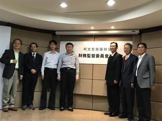 台北》柯辦財務監督委員要求自行吸收罰款 柯P傻眼
