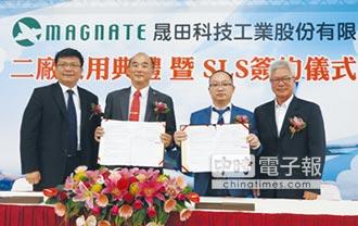 晟田新廠啟用 營運添動能 與法國賽峰起落架系統公司簽約
