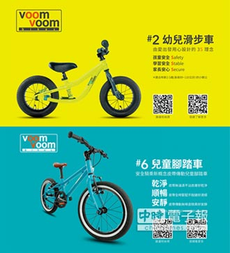 酷吉爾VoomVoom Bikes快樂騎