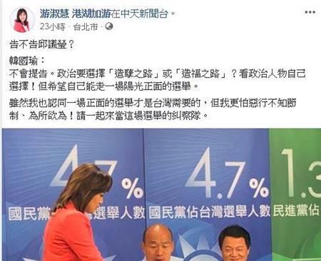 國民黨台北市議員候選人游淑慧po文。翻攝游淑慧臉書
