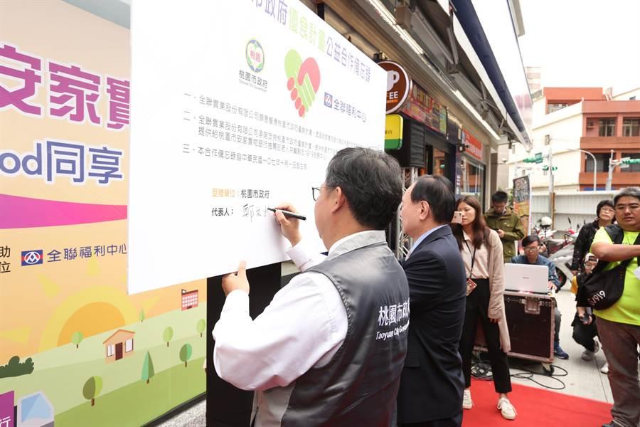 市長鄭文燦與全聯林敏雄董事長共同簽署公益合作備忘錄。(葉臻翻攝)