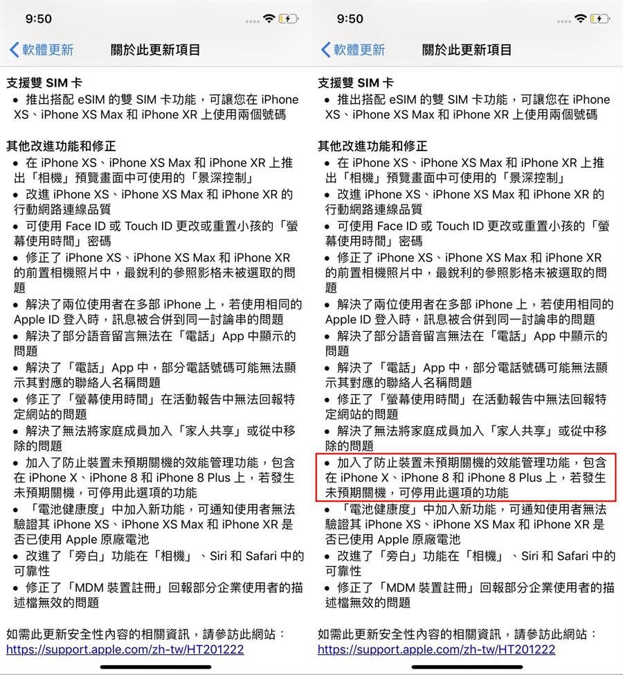 iOS 12.1升級的功能當中,將三款iPhone納入電池效能管理機制,是令人感到滿驚悚的更新內容。(圖/蘋果iOS 12.1升級內容說明)