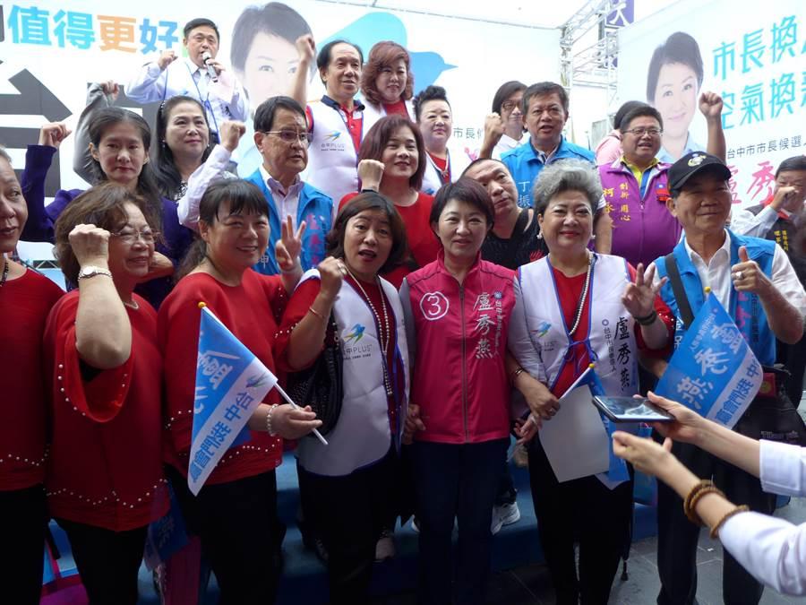 國民黨台中市長候選人盧秀燕(前右三)成立同濟會後援會,卻因後援會名稱引發爭議。(林欣儀攝)