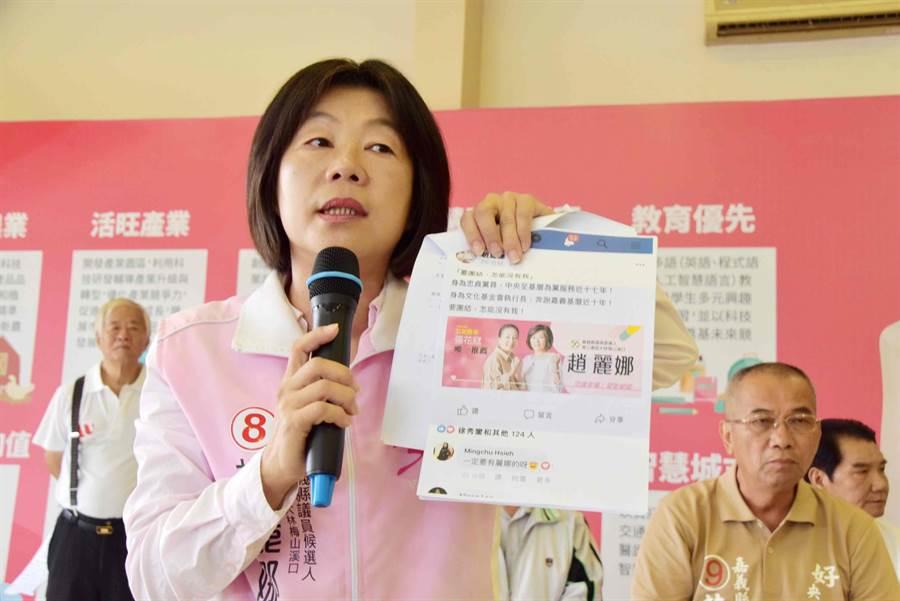 趙麗娜提到她當初還沒有退黨,也沒有被開除黨籍時,就收到黨中央公文,說她使用黨徽是侵權行為。(呂妍庭攝)