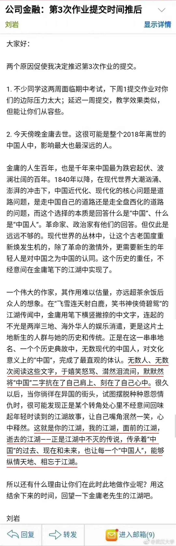 武漢大學主動通知學生作業可以遲交,先緬懷金庸的武俠小說全文。(取自網路)