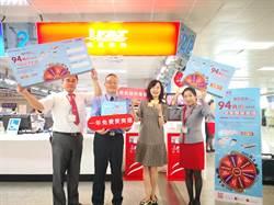 遠東航空94真的-國內線一年免費爽爽搭,金門、澎湖第一波各三名得獎名單出爐