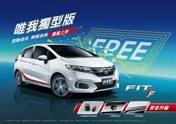 台灣本田2車款 免費升級外觀與安全配備