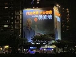 高雄》愛河畔巨幅廣告遭酸 韓國瑜:結餘供青年創業
