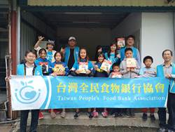 台灣全民食物銀行協會「惜食傳愛,人間有情」