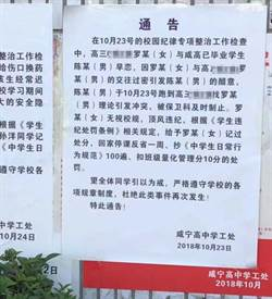 高三女學生引2男吃醋衝突 學校罰抄規範百遍15萬字